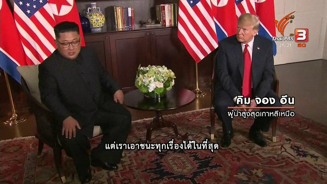 ที่นี่ Thai PBS - ทรัมป์-คิม พบกันครั้งประวัติศาสตร์