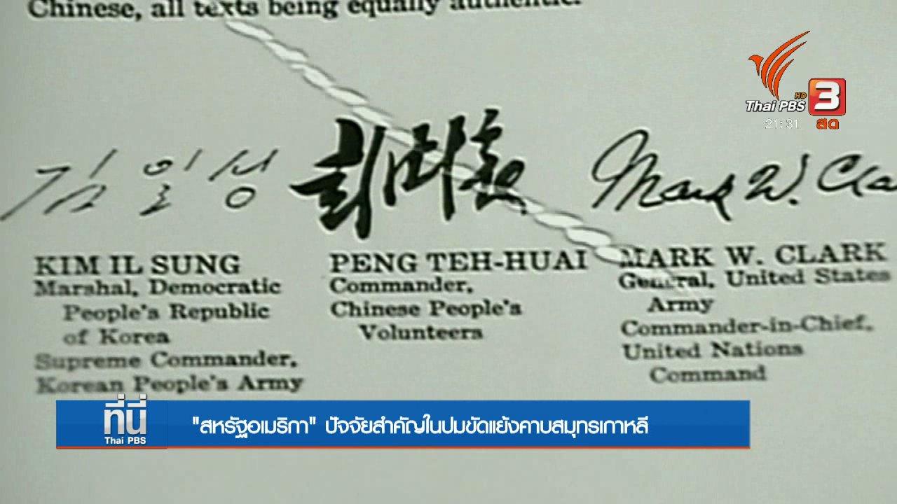 ที่นี่ Thai PBS - ประวัติศาสตร์ก่อนสหรัฐฯ คลายปมขัดเเย้งคาบสมุทรเกาหลี