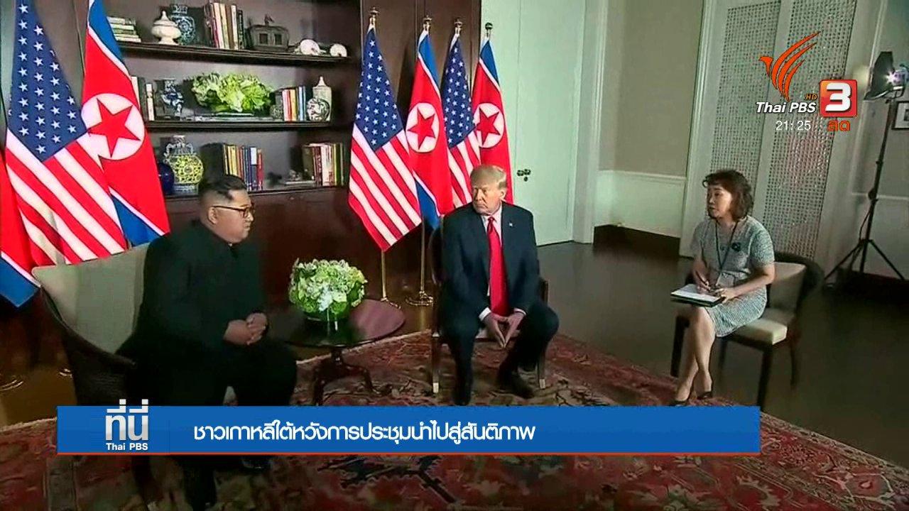 ที่นี่ Thai PBS - ชาวเกาหลีใต้หวังการประชุมนำไปสู่สันติภาพ