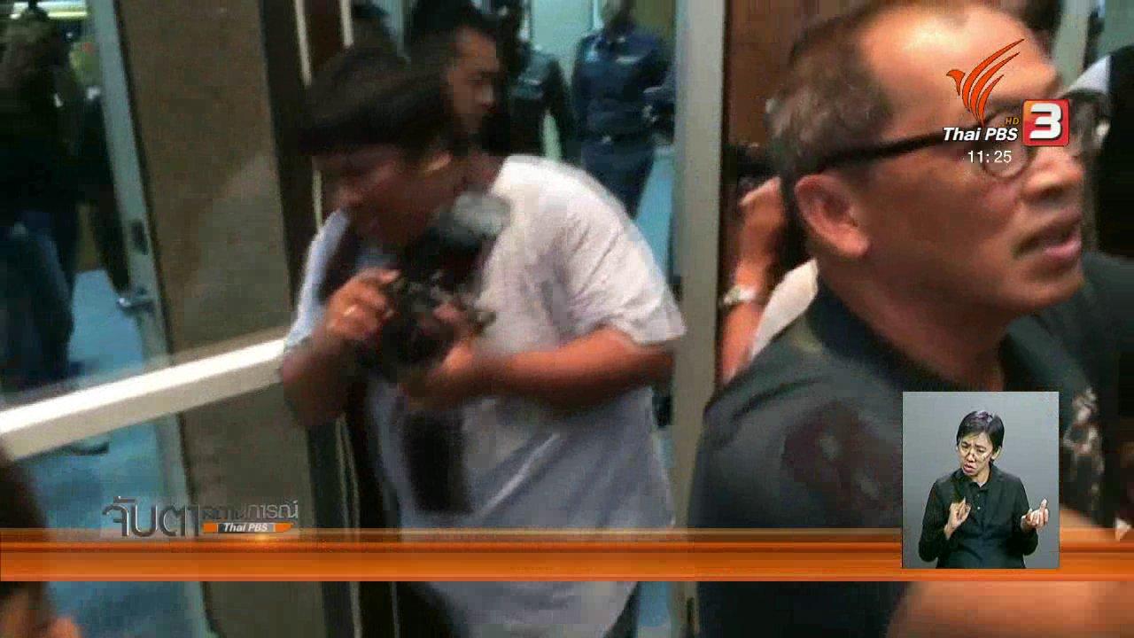จับตาสถานการณ์ - ดีเจ - นักร้อง พบตำรวจชี้แจงรีวิวสินค้า
