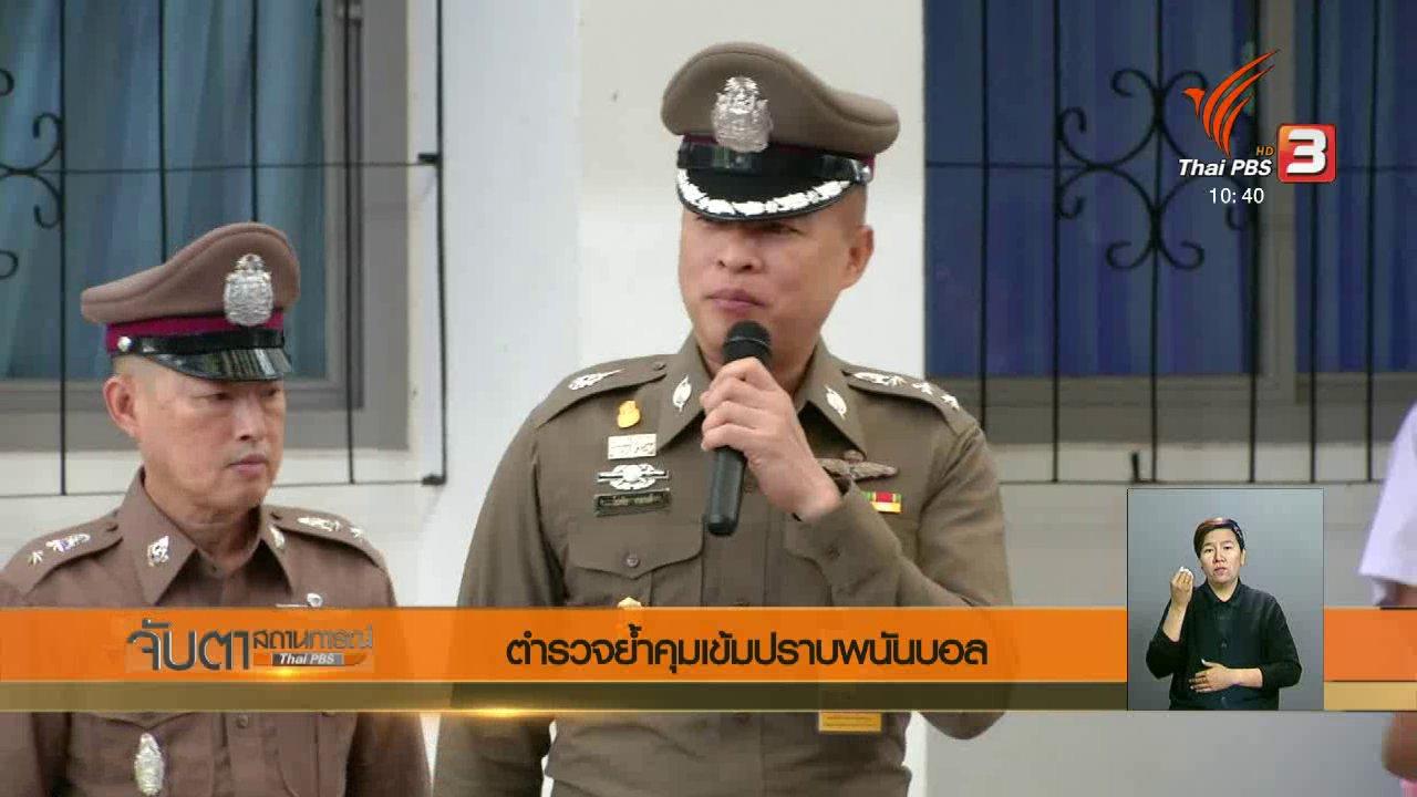 จับตาสถานการณ์ - ตำรวจย้ำคุมเข้มปราบพนันบอล