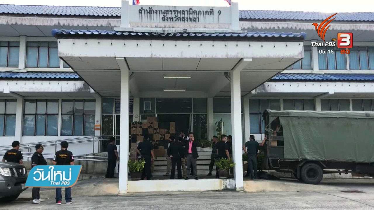 วันใหม่  ไทยพีบีเอส - จับบุหรี่หนีภาษีกว่า 8 ล้านบาท