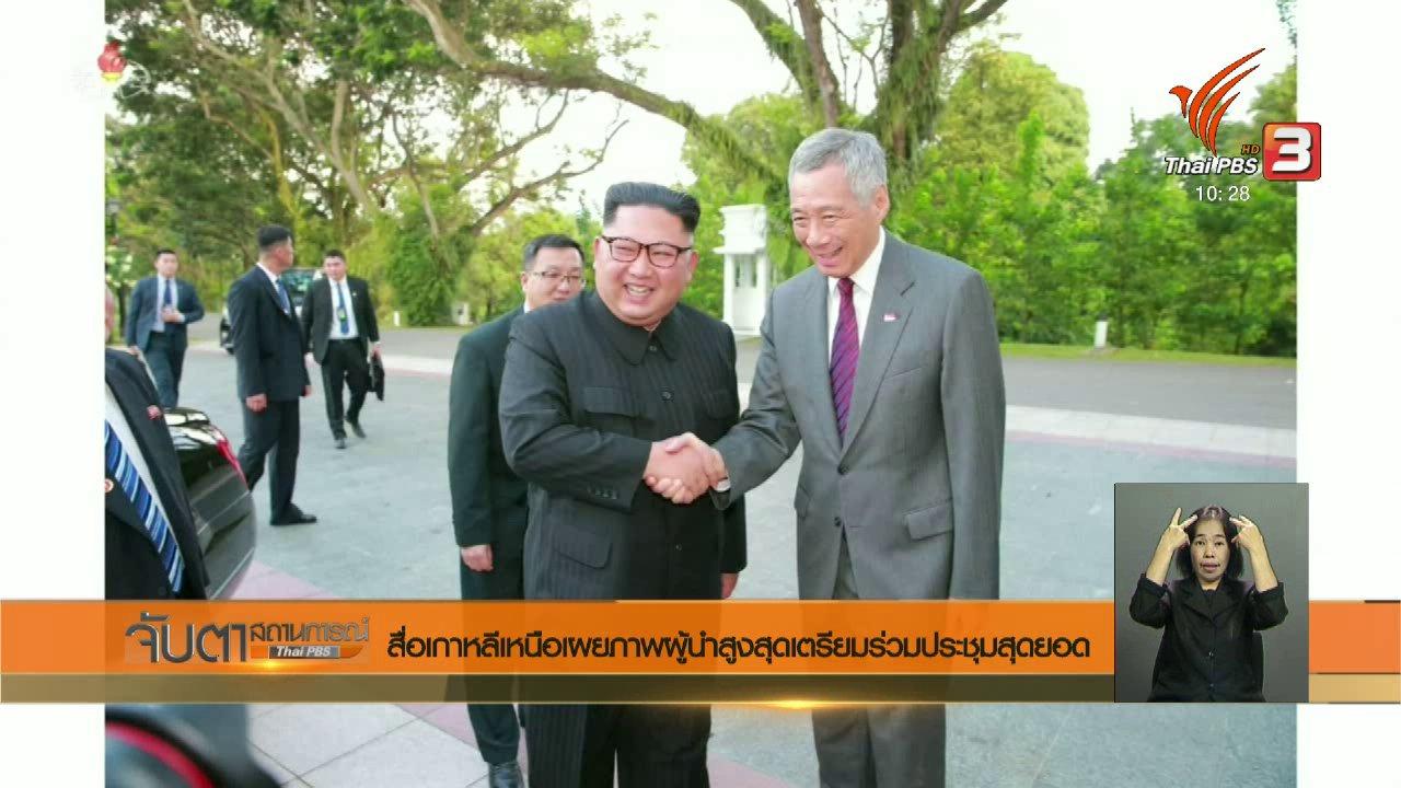 จับตาสถานการณ์ - สื่อเกาหลีเหนือเผยภาพผู้นำสูงสุดเตรียมร่วมประชุมสุดยอด