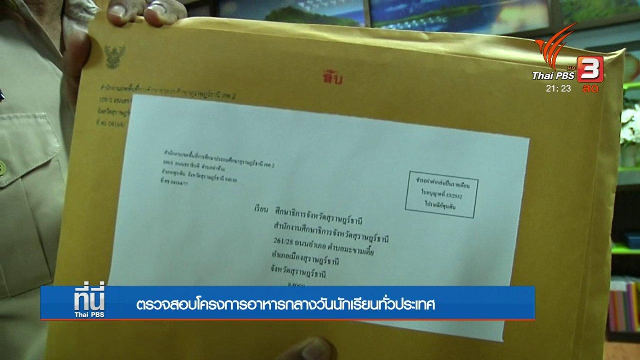 ที่นี่ Thai PBS - ตรวจสอบอาหารกลางวันนักเรียนทั่วประเทศ