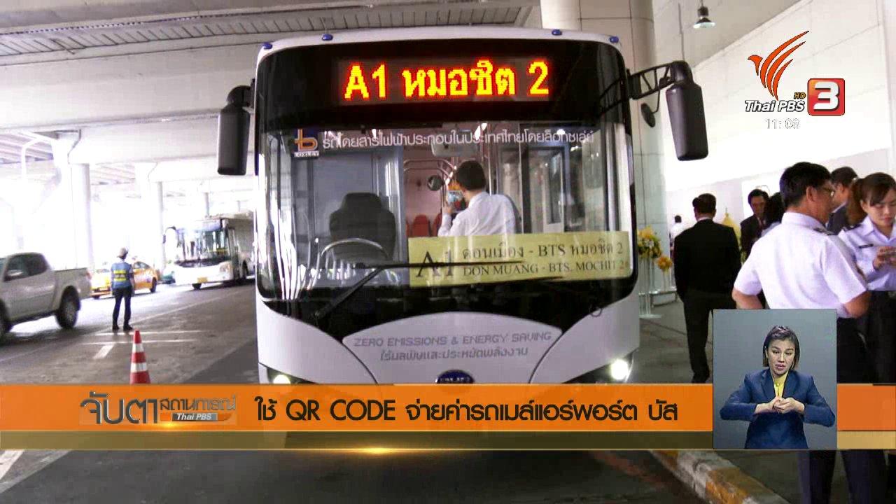 จับตาสถานการณ์ - ใช้ QR CODE จ่ายค่ารถเมล์แอร์พอร์ต บัส