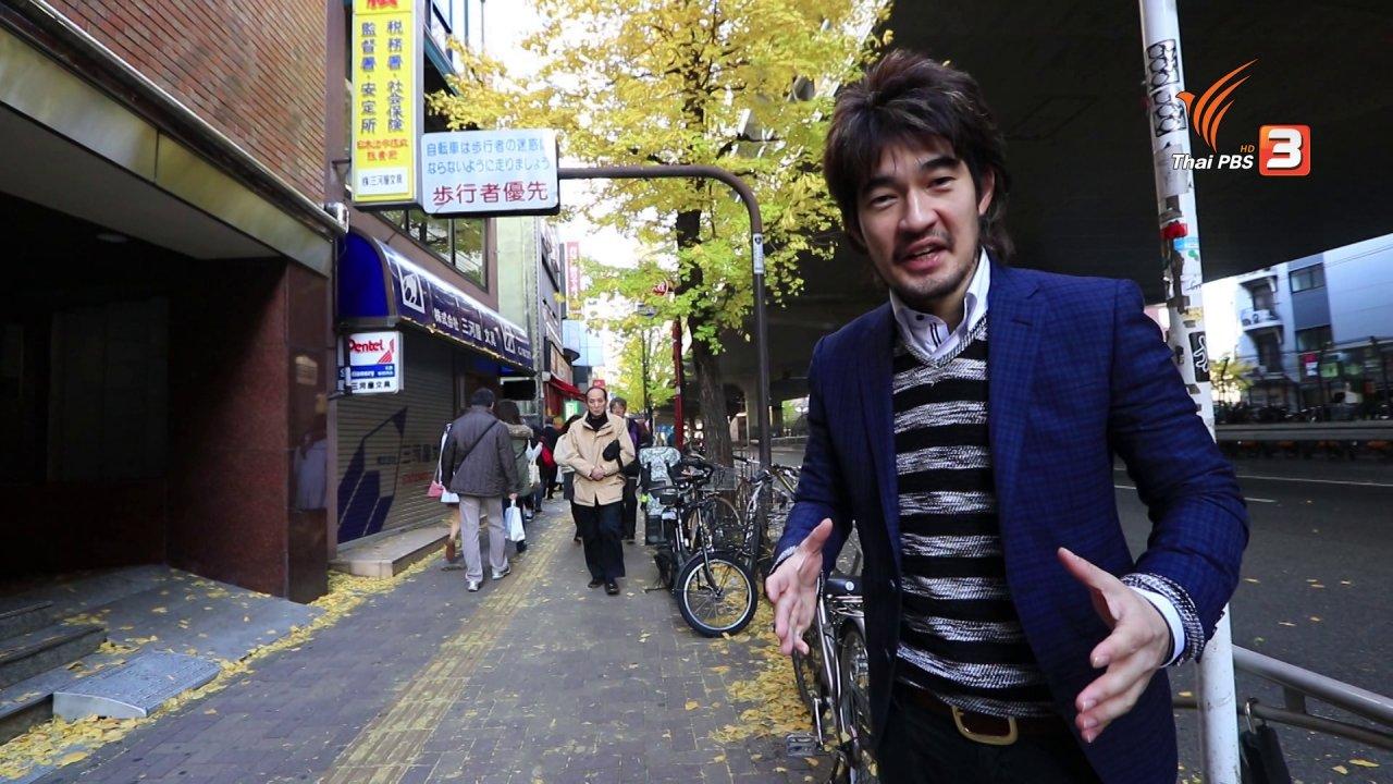 ดูให้รู้ - รู้ให้ลึกเรื่องญี่ปุ่น : ป้ายเตือนจักรยานให้ระวังคนเดินทางเท้า