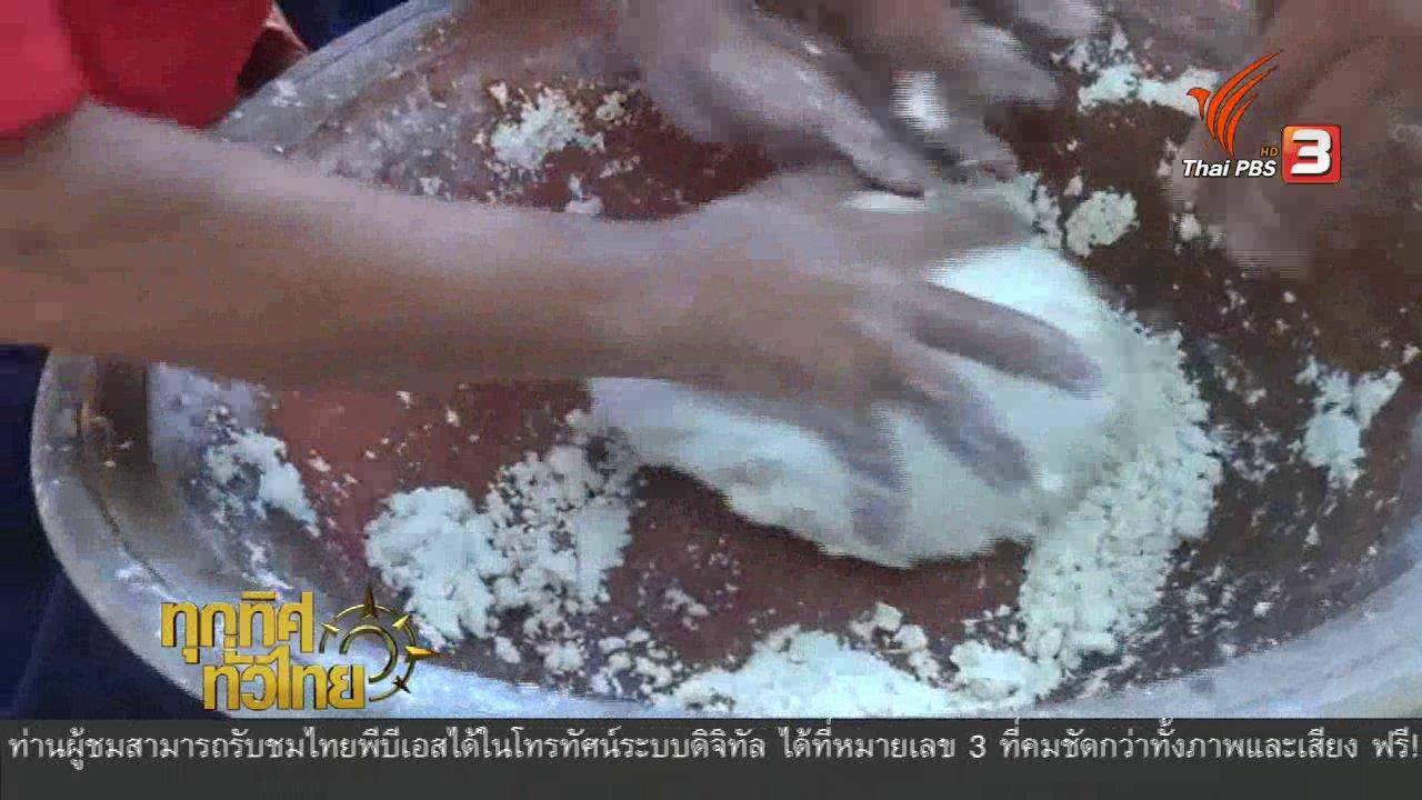 ทุกทิศทั่วไทย - ชุมชนทั่วไทย : ขนมจีนแป้งหมักที่ตลาดย้อนยุควัดพระยาแพรก