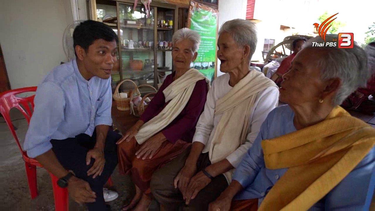 ลุยไม่รู้โรย สูงวัยดี๊ดี - สูงวัยไทยแลนด์ : สูงวัยบ้านสนวนนอก