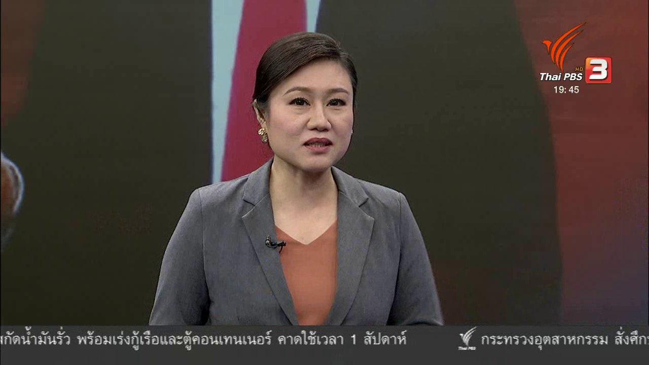 ข่าวค่ำ มิติใหม่ทั่วไทย - วิเคราะห์สถานการณ์ต่างประเทศ : สิงคโปร์รับผลตอบแทนคุ้มค่าจากการจัดประชุมสุดยอด