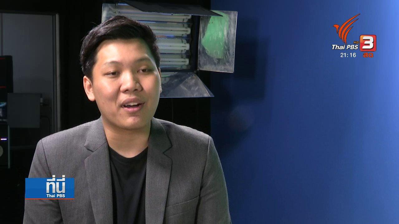 ที่นี่ Thai PBS - เพจวิเคราะห์บอล ไม่ส่งเสริมการพนัน