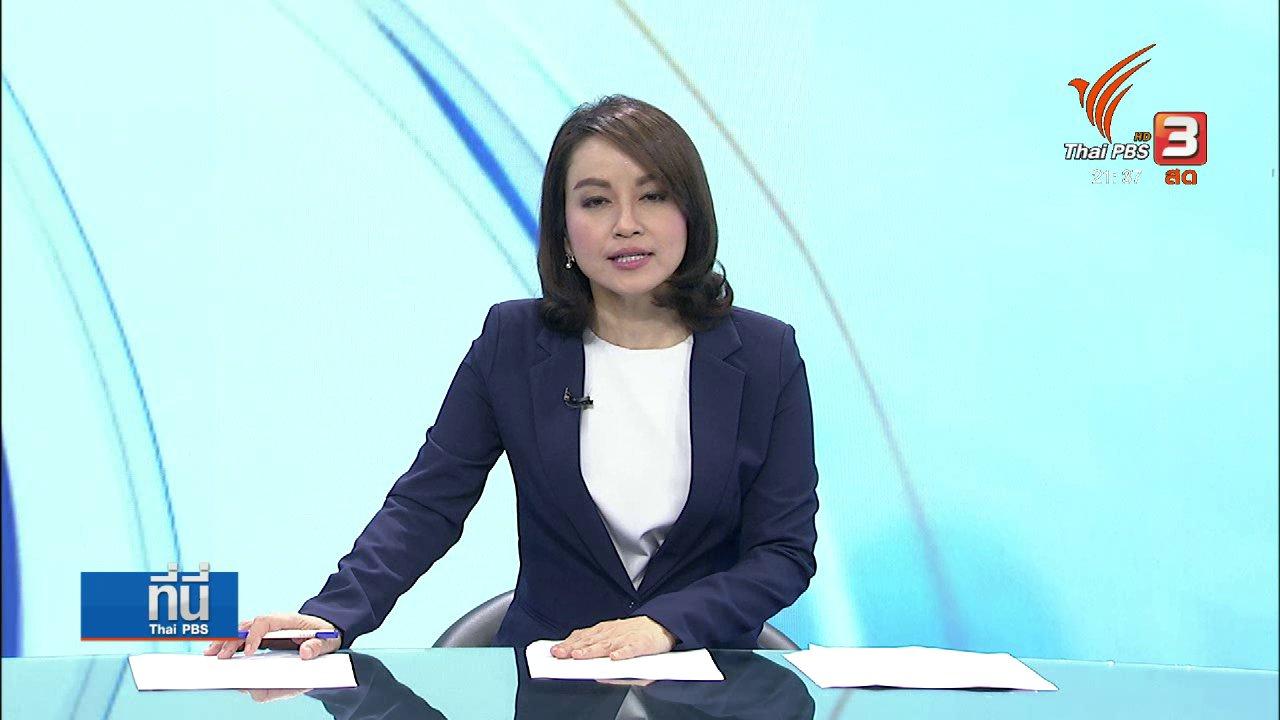 ที่นี่ Thai PBS - ไทยพีบีเอส คว้ารางวัลแสงชัย สุนทรวัฒน์