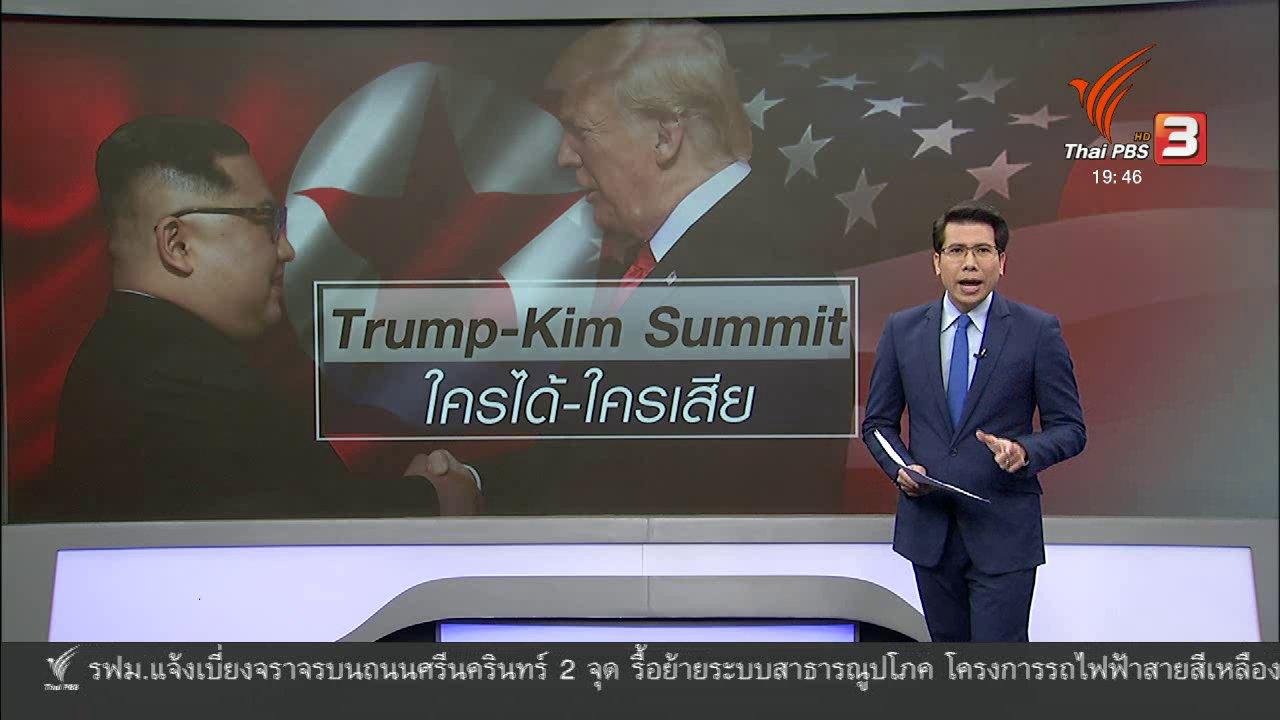 ข่าวค่ำ มิติใหม่ทั่วไทย - วิเคราะห์สถานการณ์ต่างประเทศ : ใครได้ - ใครเสียจากประชุมสุดยอดสหรัฐฯ - เกาหลีเหนือ