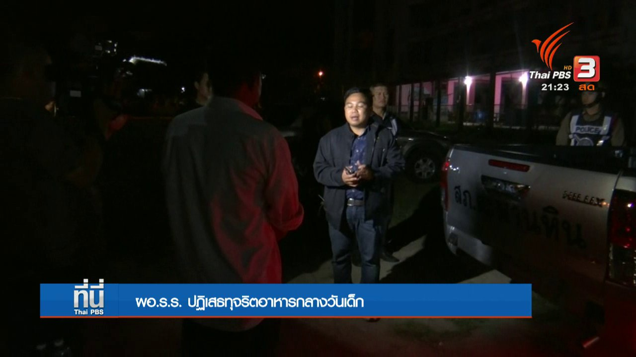 ที่นี่ Thai PBS - ผอ. รร.ปฏิเสธทุจริตอาหารกลางวันเด็ก