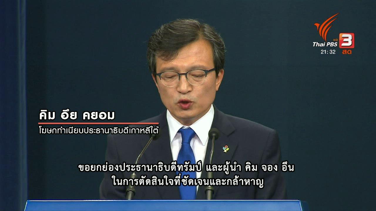 """ที่นี่ Thai PBS - ปฏิกิริยาผู้นำทั่วโลก หลังประชุม """"ทรัมป์-คิม"""""""