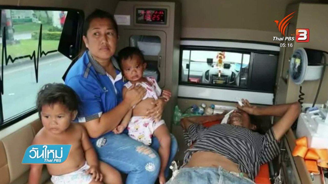 วันใหม่  ไทยพีบีเอส - ตามหาพลเมืองดีช่วย 4 ชีวิต เหตุรถยนต์ไฟไหม้