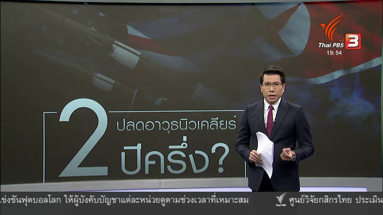 ข่าวค่ำ มิติใหม่ทั่วไทย - วิเคราะห์สถานการณ์ต่างประเทศ : ประเมินแนวทางปลดอาวุธนิวเคลียร์เกาหลีเหนือ