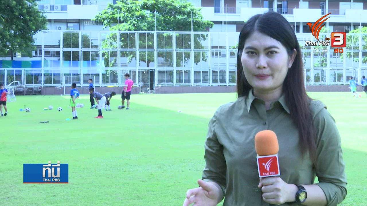 """ที่นี่ Thai PBS - """"ฟุตบอลโลก"""" ปลุกฝันเยาวชน"""
