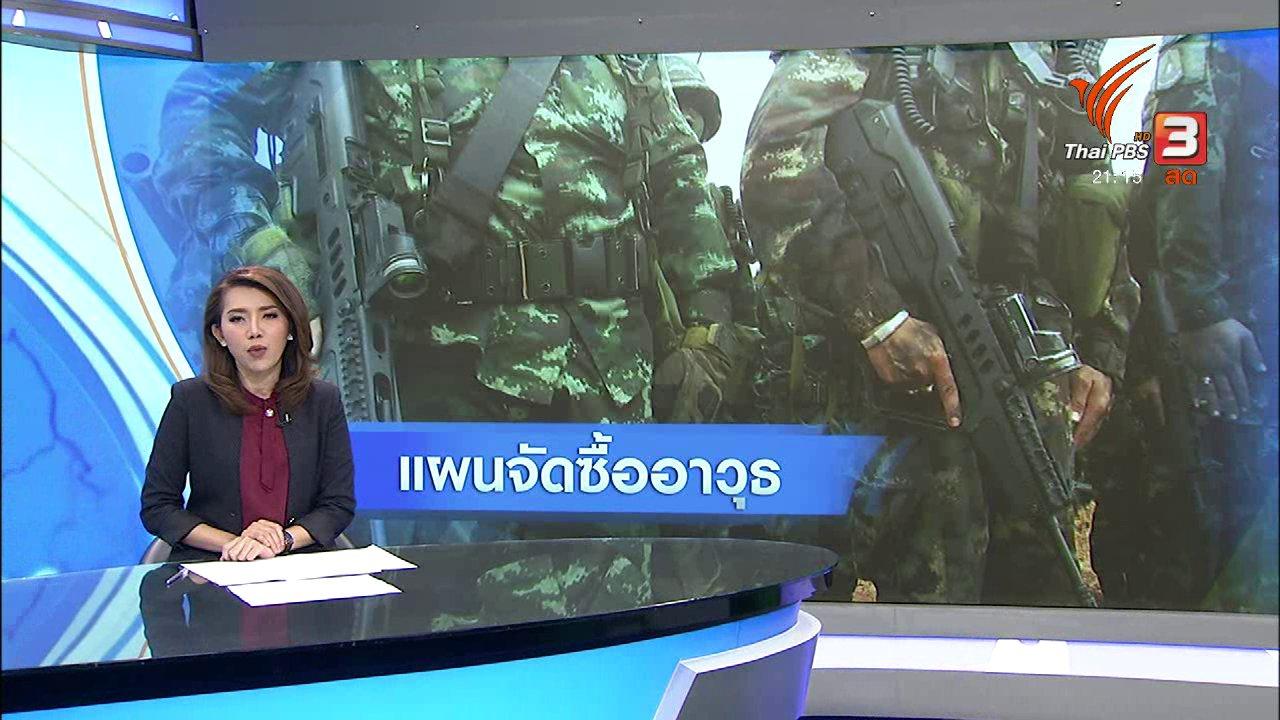 ที่นี่ Thai PBS - แผนจัดซื้ออาวุธ 3  เหล่าทัพ 3.5 หมื่นล้าน