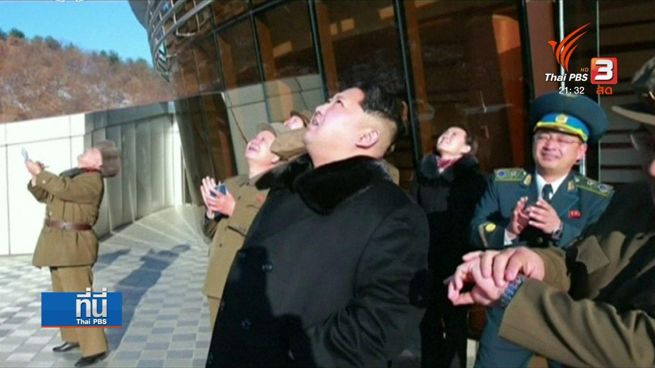 """ที่นี่ Thai PBS - """"คิม จอง อึน"""" จากชายคลั่งนิวเคลียร์ สู่ผู้นำที่โลกจับตา"""