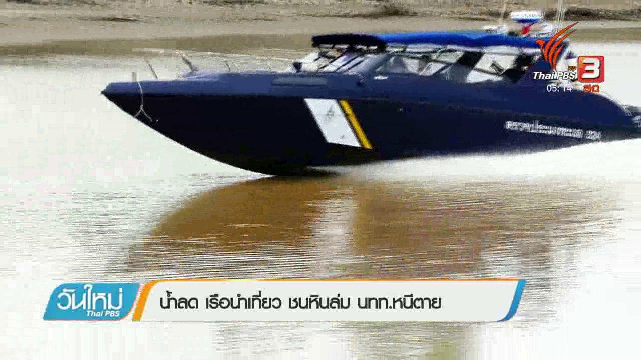 วันใหม่  ไทยพีบีเอส - น้ำลด เรือนำเที่ยวชนหินล่ม นทท.หนีตาย