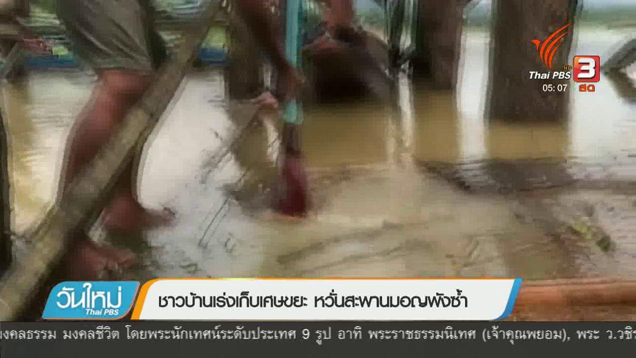 วันใหม่  ไทยพีบีเอส - ชาวบ้านเร่งเก็บเศษขยะ หวั่นสะพานมอญพังซ้ำ