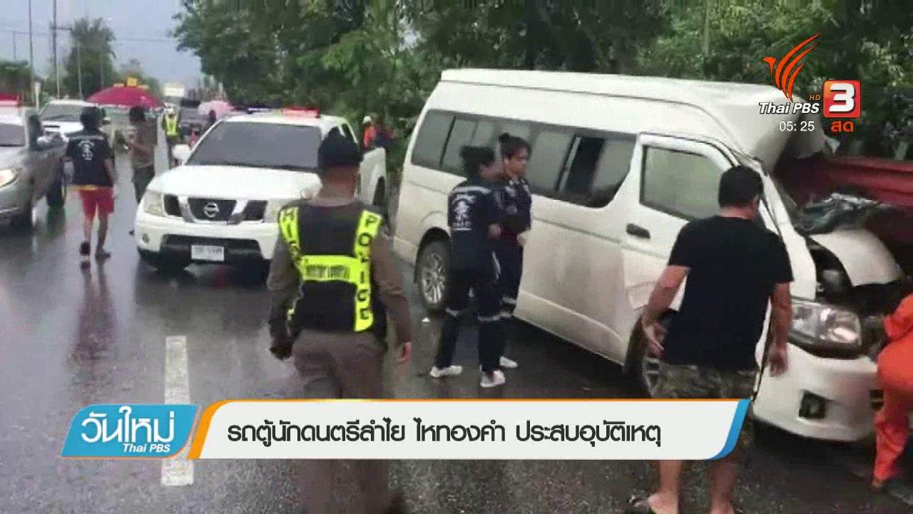 วันใหม่  ไทยพีบีเอส - รถตู้นักดนตรี ลำไย ไหทองคำ ประสบอุบัติเหตุ