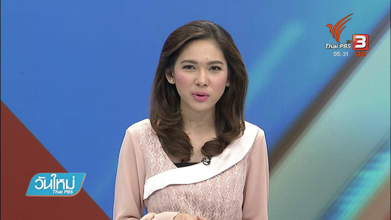 วันใหม่  ไทยพีบีเอส - พลเมืองดีช่วยอุบัติเหตุเตรียมเข้าพบนายกฯ