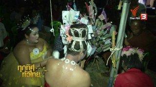 ทุกทิศทั่วไทย ชุมชนทั่วไทย : ร่วมงานบุญผ้าป่าวัดป่าลาน