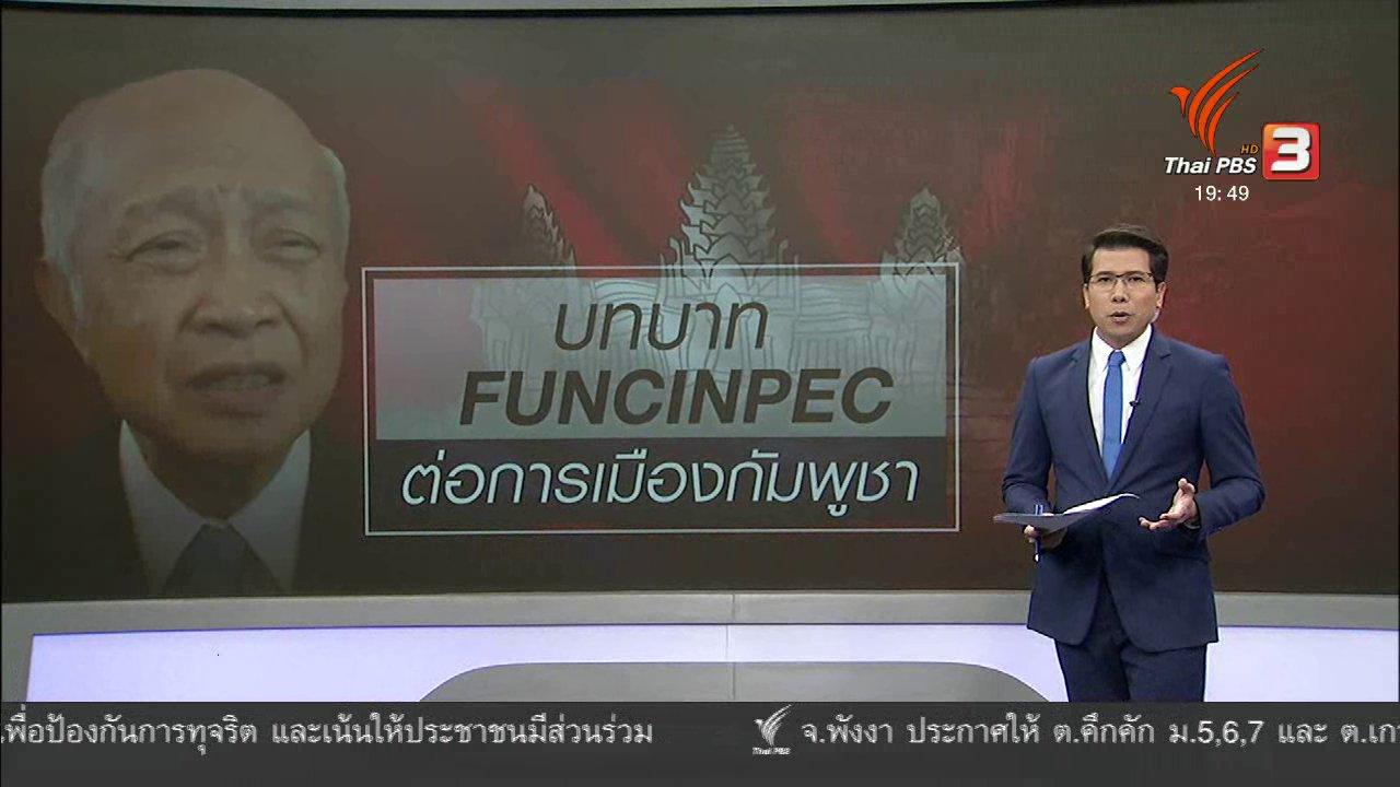 ข่าวค่ำ มิติใหม่ทั่วไทย - วิเคราะห์สถานการณ์ต่างประเทศ : บทบาทพรรคฟุนซินเปกในเวทีการเมืองกัมพูชา