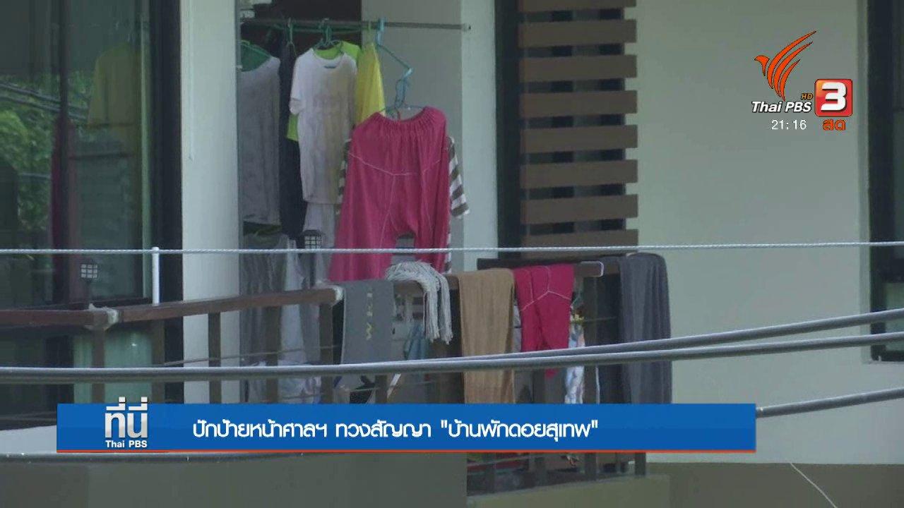 """ที่นี่ Thai PBS - ปักป้ายหน้าศาลฯ ทวงสัญญา """"บ้านพักดอยสุเทพ"""""""