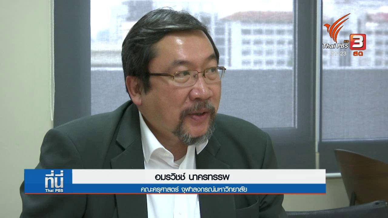 """ที่นี่ Thai PBS - แก้ปัญหา """"รับน้อง"""" โจทย์ยากสถาบันการศึกษา"""