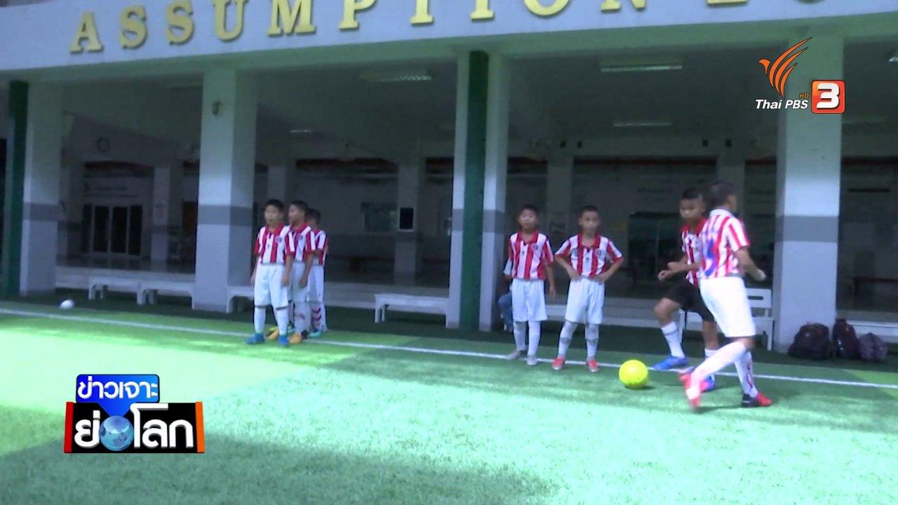 ข่าวเจาะย่อโลก - ฟุตบอลโลกกับแรงบันดาลใจของเยาวชนไทย พัฒนาฝีเท้า