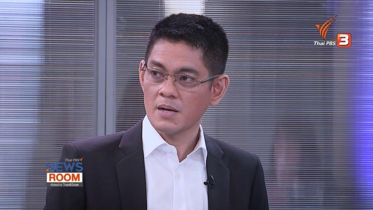 ห้องข่าว ไทยพีบีเอส NEWSROOM - ยุทธศาสตร์ชาติ 20 ปี เดินหน้ายั่งยืนหรือสุมฟืนขัดแย้ง
