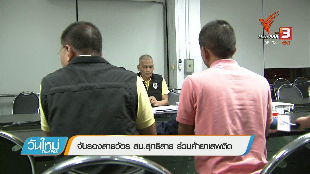 วันใหม่  ไทยพีบีเอส - จับรองสารวัตร สน.สุทธิสาร ร่วมค้ายาเสพติด