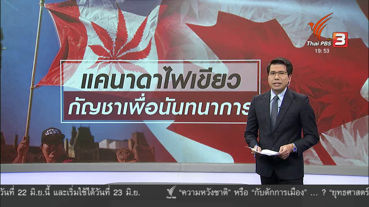 ข่าวค่ำ มิติใหม่ทั่วไทย - วิเคราะห์สถานการณ์ต่างประเทศ : แคนาดาไฟเขียวใช้กัญชาเพื่อนันทนาการ