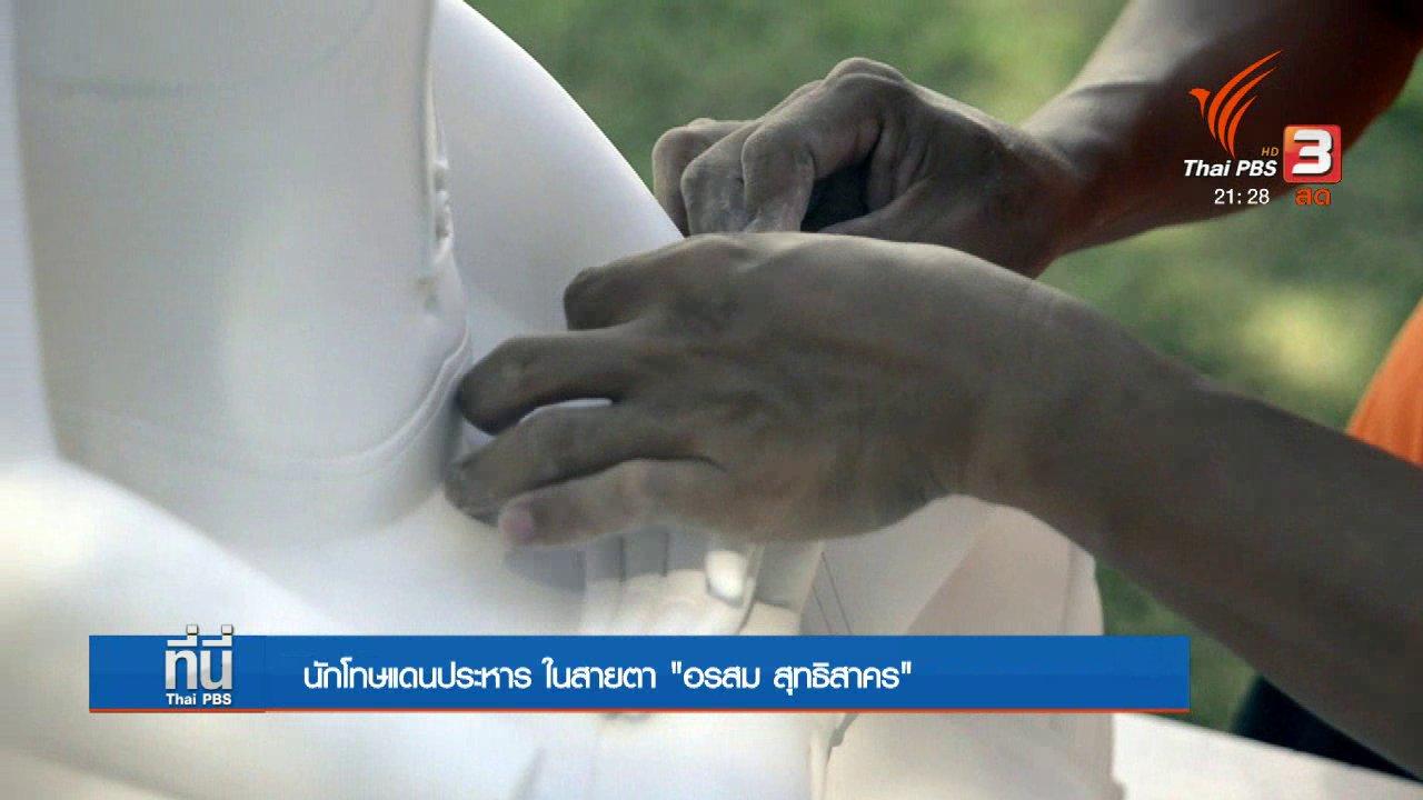 """ที่นี่ Thai PBS - นักโทษแดนประหารในสายตา """"อรสม สุทธิสาคร"""""""
