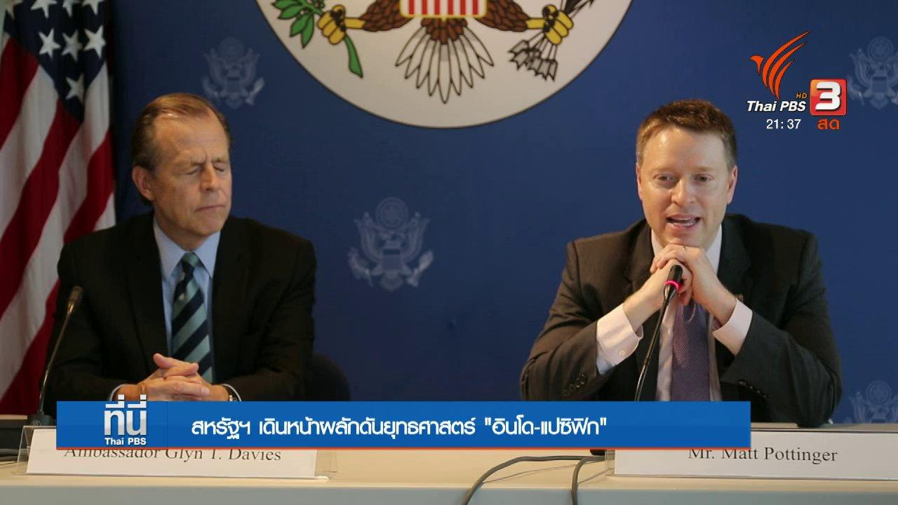 ที่นี่ Thai PBS - ยุทธศาสตร์อินโด - แปซิฟิก ยกระดับการค้าเสรี