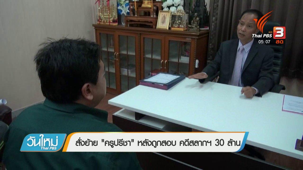 """วันใหม่  ไทยพีบีเอส - สั่งย้าย """"ครูปรีชา"""" หลังถูกสอบ คดีสลากฯ 30 ล้าน"""