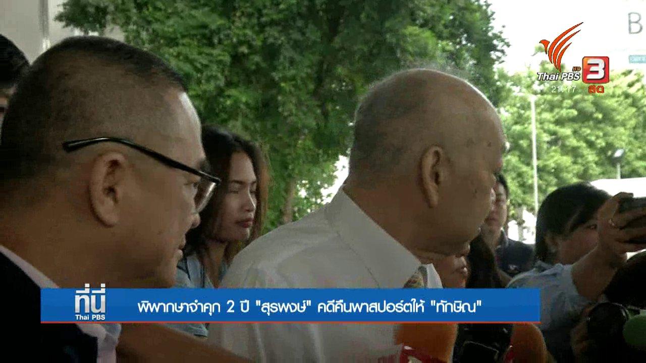 """ที่นี่ Thai PBS - จำคุก 2 ปี """"สุรพงษ์ โตวิจักษณ์ชัยกุล"""""""