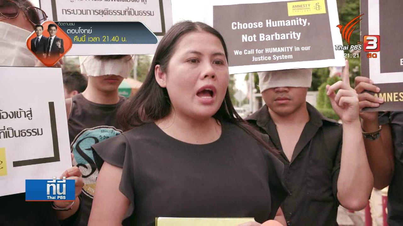 ที่นี่ Thai PBS - ค้านใช้โทษประหาร ไม่แก้ปัญหาอาชญากรรม