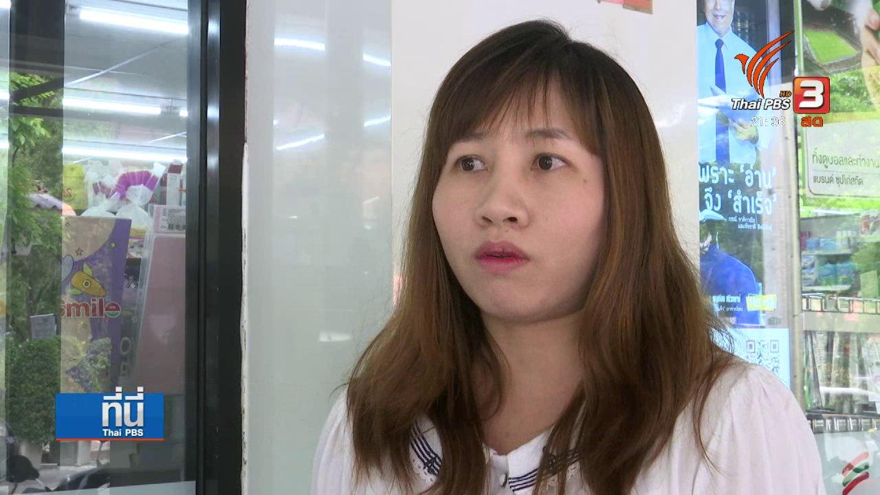 """ที่นี่ Thai PBS - กระเเสตอบรับ งดใช้ """"แก้ว - ถุงพลาสติก"""""""