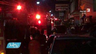 วันใหม่  ไทยพีบีเอส ไฟไหม้ย่านชุมชนกลางเมืองชลบุรี เสียหาย 7 คูหา