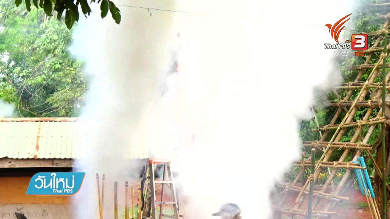 วันใหม่  ไทยพีบีเอส - อุบัติเหตุกลางงานบั้งไฟผีตาโขน จ.เลย