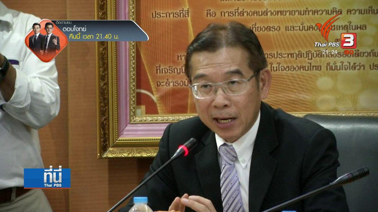 """ที่นี่ Thai PBS - กระทรวงอุตสาหกรรมเตรียมห้ามนำเข้า """"ขยะอิเล็กทรอนิกส์"""""""
