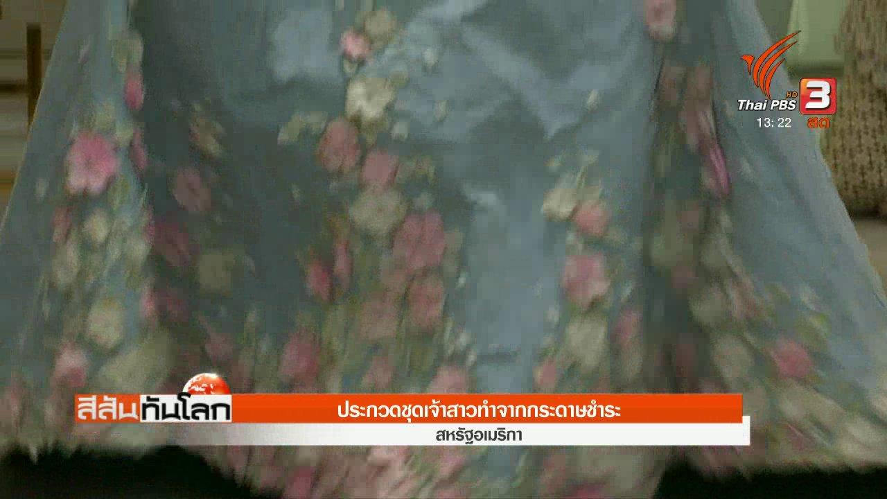 สีสันทันโลก - ประกวดชุดเจ้าสาวทำจากกระดาษชำระ