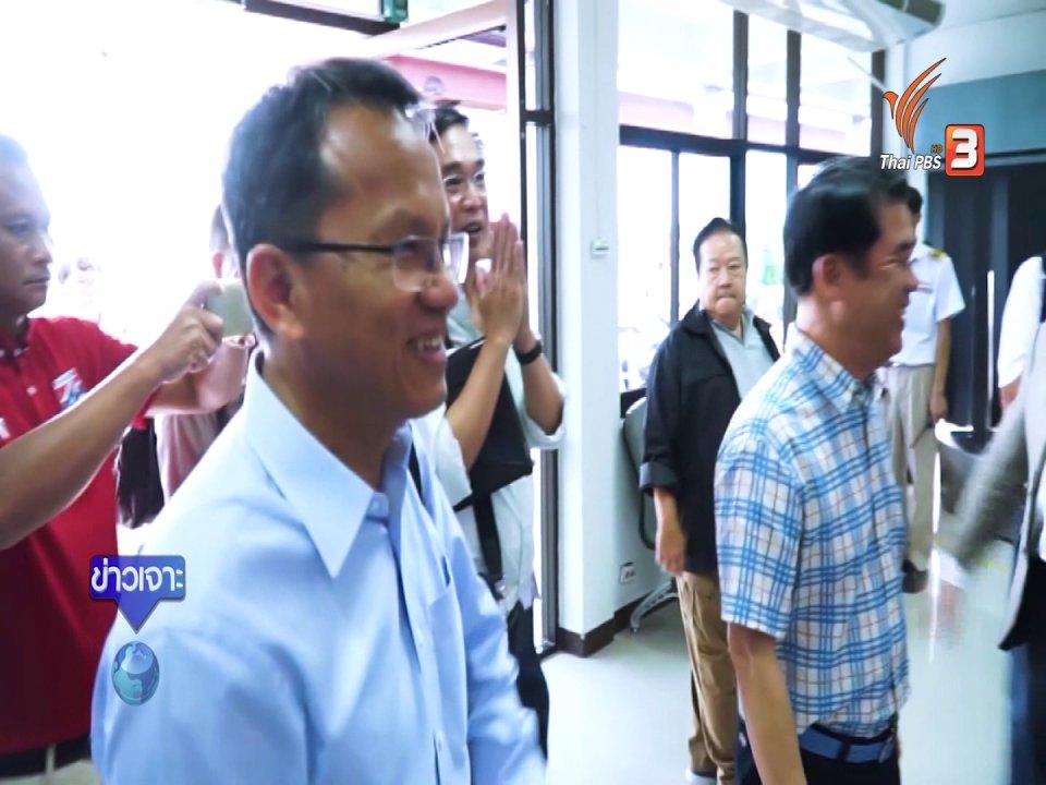 ข่าวเจาะย่อโลก - พรรคเพื่อไทย ระส่ำ ต้านพลังดูด กลุ่มสามมิตร