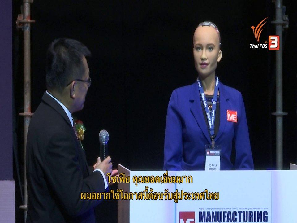 ข่าวเจาะย่อโลก - โซเฟีย หุ่นยนต์ล้ำยุค เยือนไทย สร้างแรงบันดาลใจให้ภาคอุตสาหกรรม