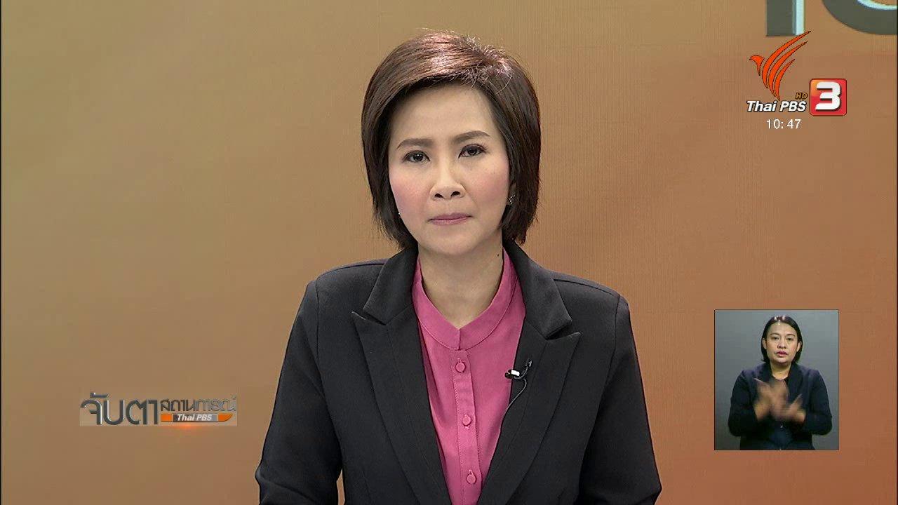 """จับตาสถานการณ์ - """"เพื่อไทย - อนาคตใหม่"""" ย้ำจุดยืนไม่ร่วมหารือรัฐบาล"""
