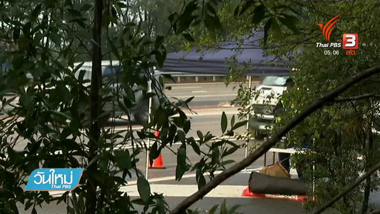 วันใหม่  ไทยพีบีเอส - ตร.ออสเตรเลีย เร่งคลี่คลายคดีฆาตกรรมชายไทย