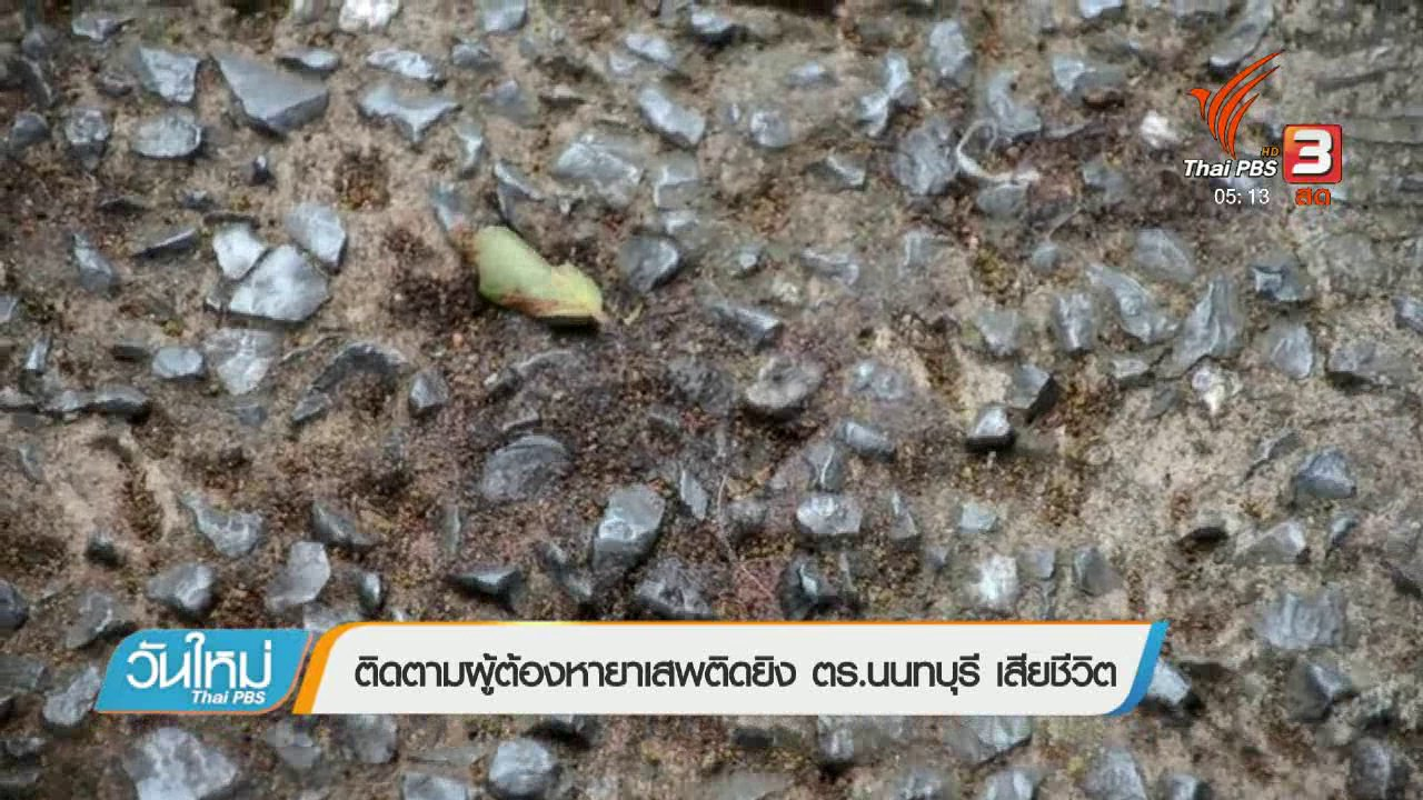 วันใหม่  ไทยพีบีเอส - ติดตามผู้ต้องหายาเสพติดยิง ตร.นนทบุรี เสียชีวิต